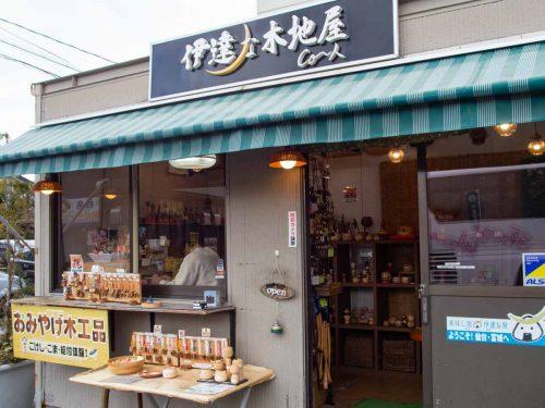 伊達な木地屋さんのお店の写真