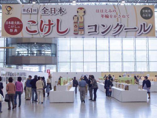 第61回全日本こけしコンクールの会場の写真