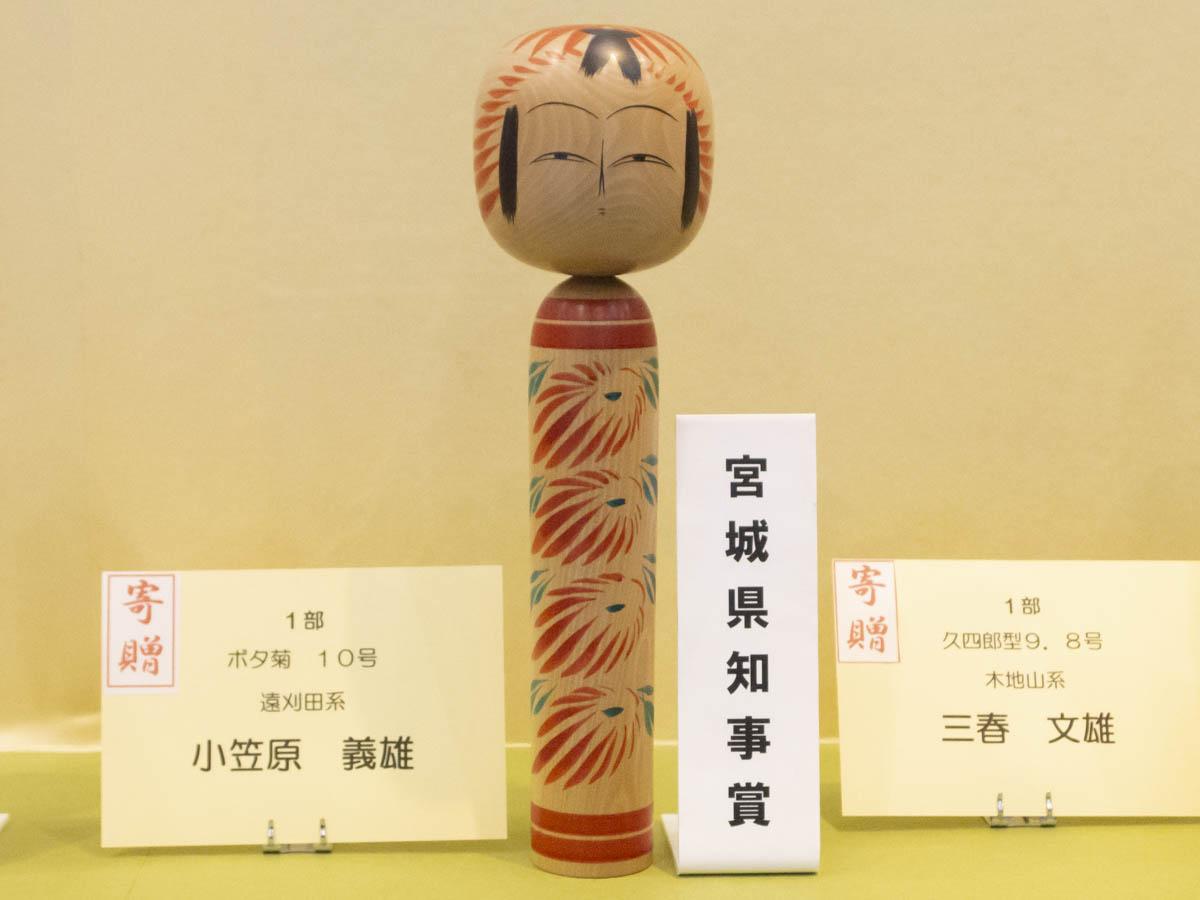 小笠原 義雄工人の遠刈田系伝統こけしの写真