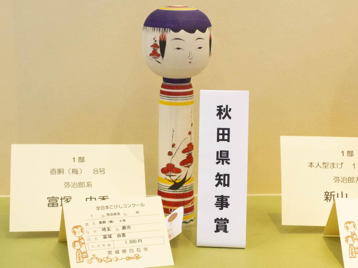 富塚 由香工人の弥治郎系伝統こけしの写真