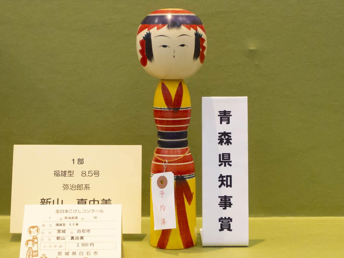 新山 真由美工人の弥治郎系伝統こけしの写真