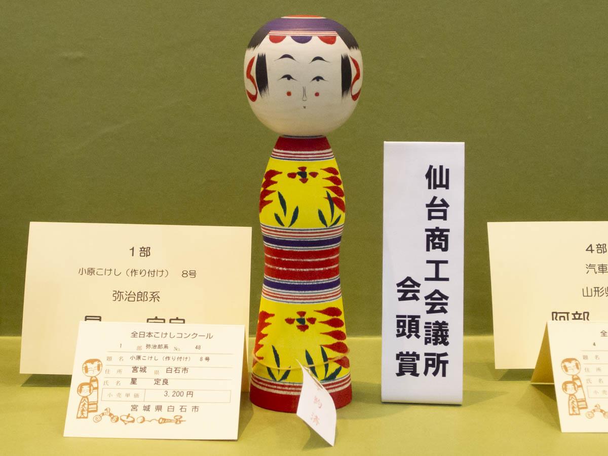 星 定良工人の弥治郎系伝統こけしの写真