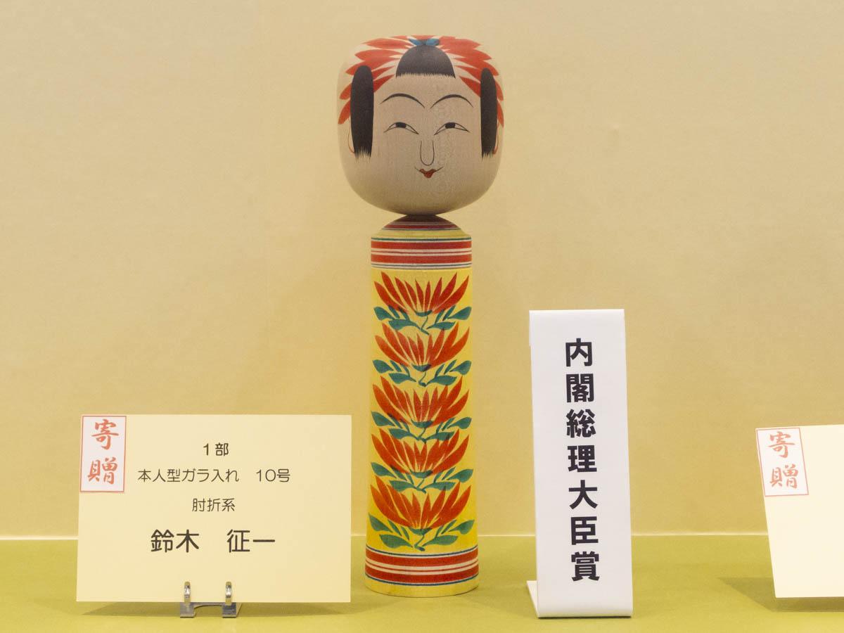 鈴木 征一工人の肘折系伝統こけしの写真
