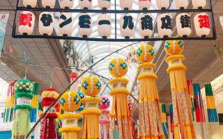 仙台七夕まつりサンモール商店街の写真