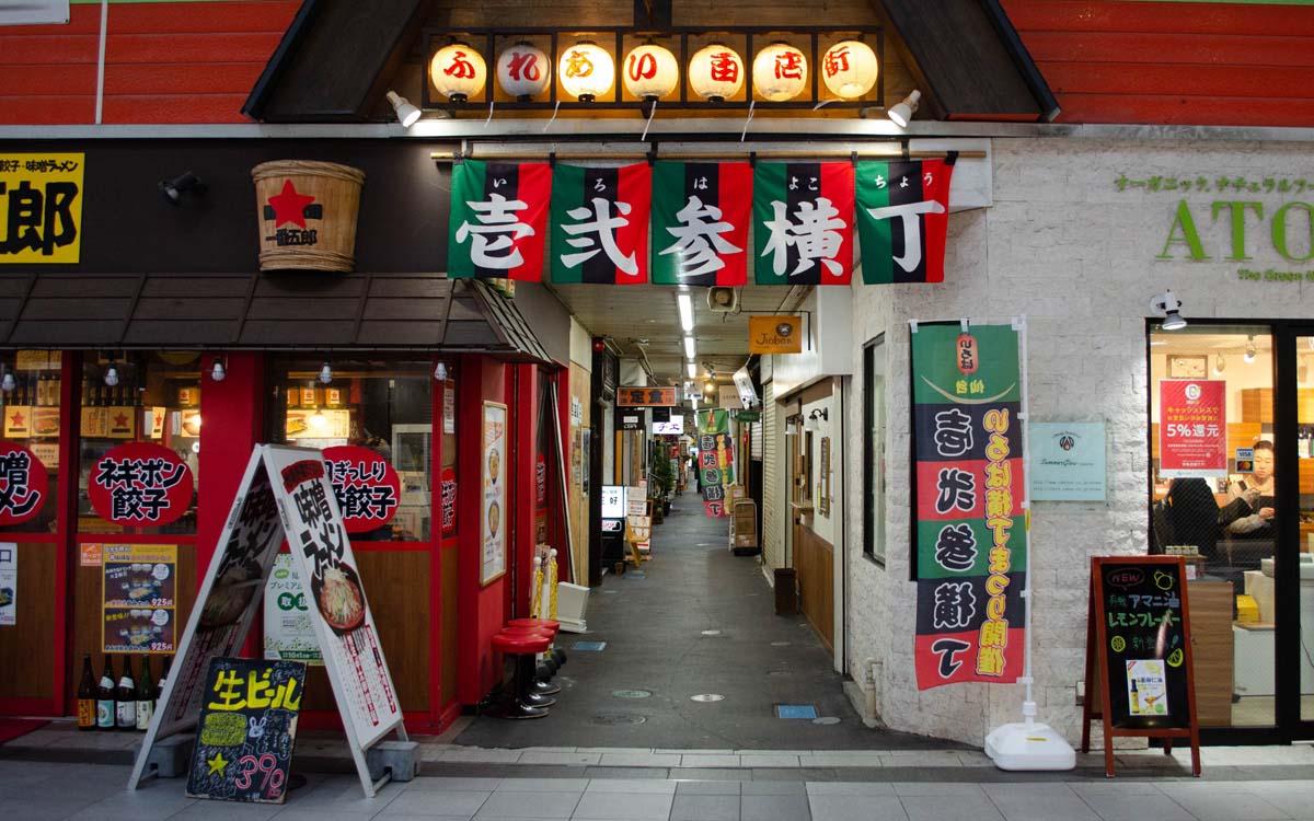 壱弐参横丁入り口の写真