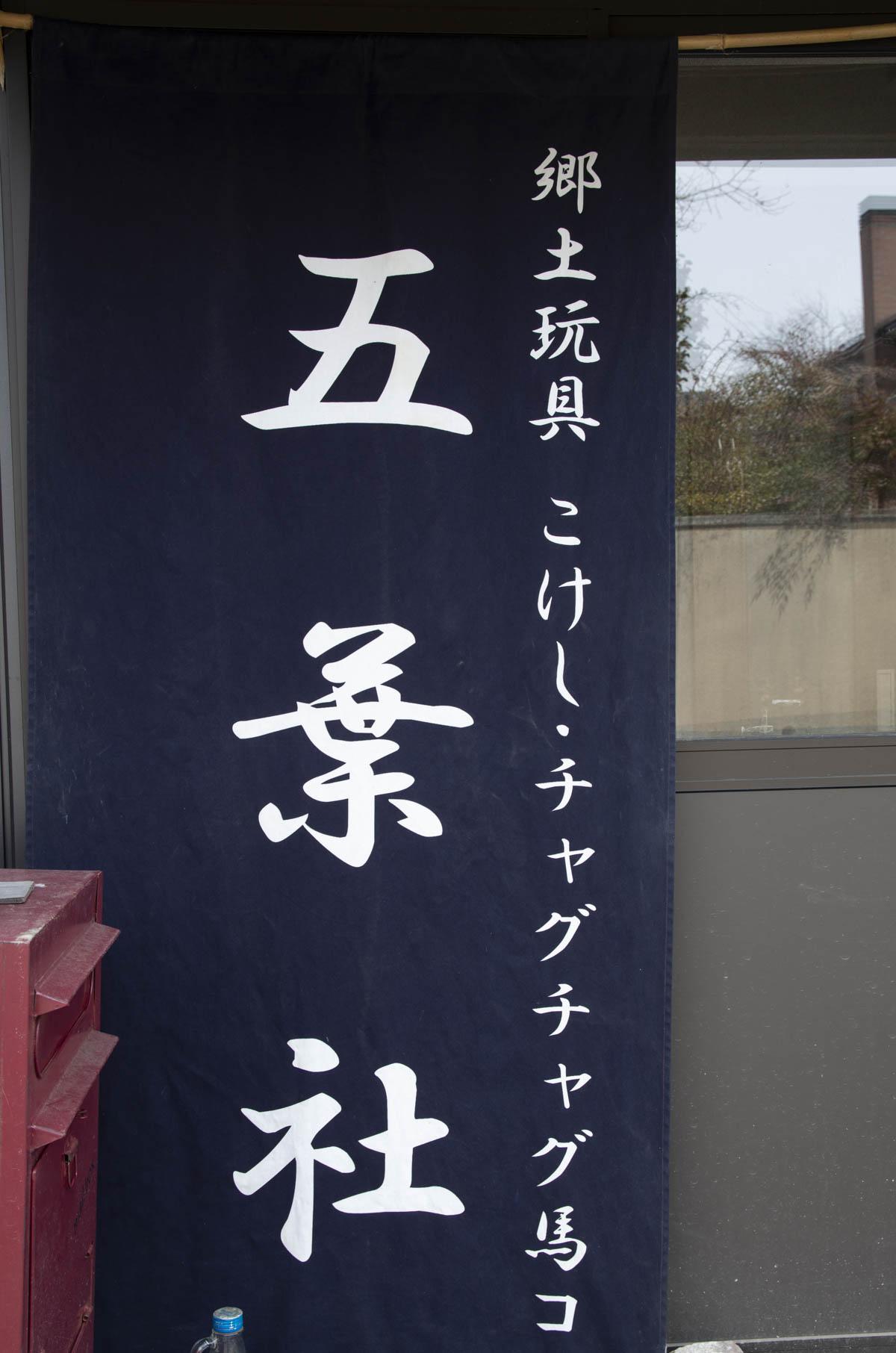 五葉社の暖簾(のれん)の写真
