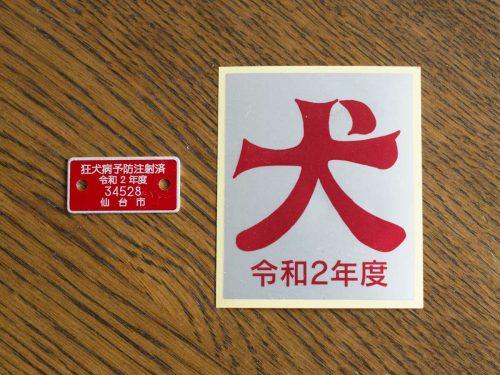 狂犬病予防注射済票と犬シール(門票)の写真