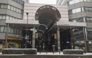 雪のサンモール一番町商店街と南町通の写真
